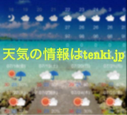 天気の情報はtenki.jp
