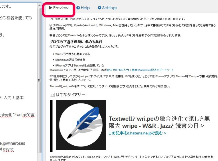 HTMLプレビュー機能