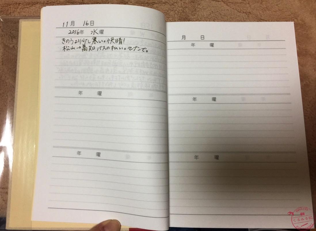 日記見開き