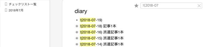 Diary7月 example