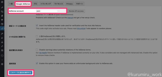 Google Adsenseアカウント設定