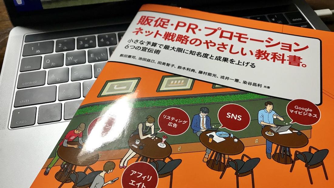 販促・PR・プロモーションネット戦略のやさしい教科書