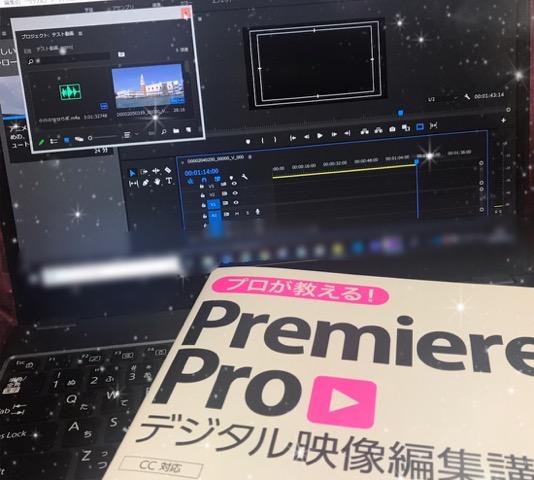 Premiere proテキスト