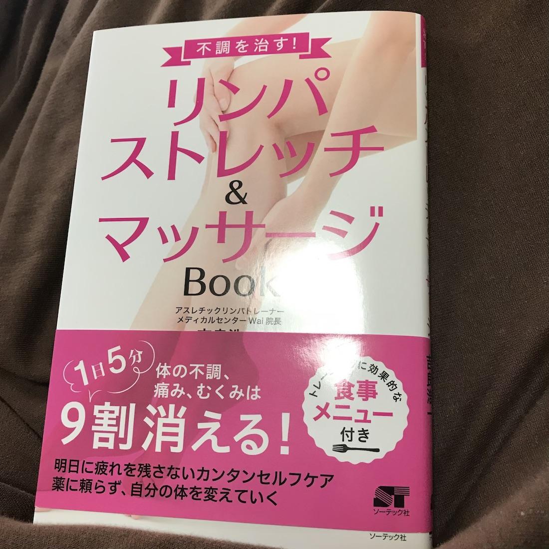 Lymph book