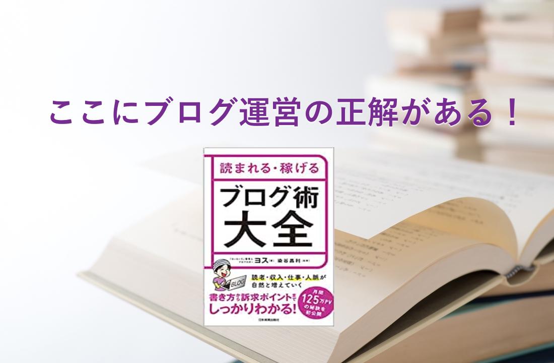 Blog daizen
