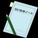 地域ブログにWordPress無料テーマ「マテリアル」カスタマイズ箇所まとめ