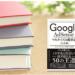 アドセンス収益を安定させたい人へ「Google Adsenseマネタイズの教科書」